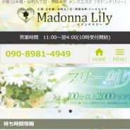 Madonna Lily〜マドンナリリー