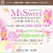 Ms Sweet(エムズスイート)