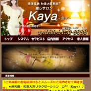 Kaya(カヤ)