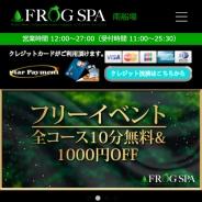 FROG SPA(フロッグスパ)