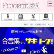 Fluorite SPA(フローライトスパ)
