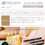 First Class(ファーストクラス)