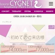CYGNET(シグネット)