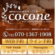 cocone(心音)