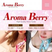 Aroma Berry(アロマベリー)