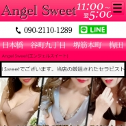 Angel Sweet~エンジェルスイート