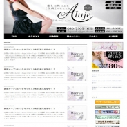 Aluje(アルージュ)
