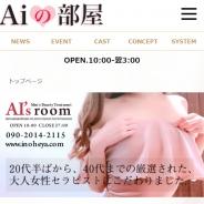 Aiの部屋