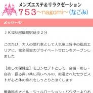 753~nagomi~(なごみ)