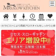Mrs.Slow Kitchen(ミセススローキッチン)