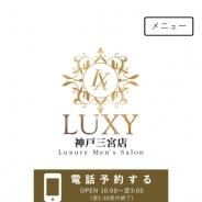 LUXY(ラグジー)神戸三宮