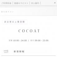 COCOAT 姫路