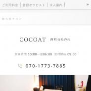COCOAT 西明石松の内 〜ココアット