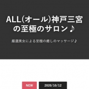 ALL~オール~