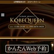 KOBE QUEEN(コウベクイーン)