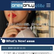 ONE&ONLY elite(ワンアンドオンリーエリート)