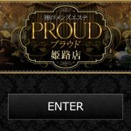 PROUD(プラウド)姫路店