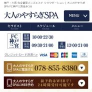 大人のやすらぎSPAFC神戸三宮ROOM