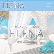 リラクゼーションサロン ELENA〜エレナ