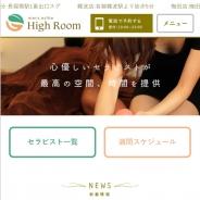 メンズエステ High Room~ハイルーム~神戸三宮店
