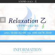 Relaxation乙(リラクゼーションおと)