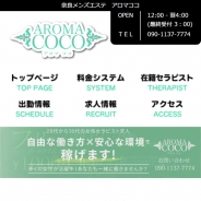 AROMA COCO(アロマ ココ)