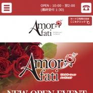 Amor fati(アモールファティ)