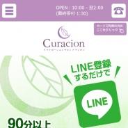 curacion(クラシオン)