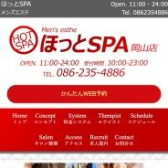 ほっとSPA 岡山店