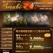 Serabi(セラビ)