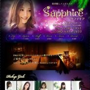 Sapphire(サファイア)
