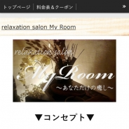 My Room~あなただけの癒し~