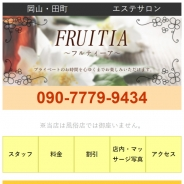 FRUITIA(フルティーア)