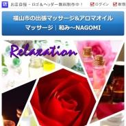 和み~NAGOMI~福山店
