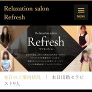Refresh(リフレッシュ)