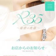 R35〜秘密の奥様〜