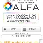 Mens Spa ALFA(メンズスパ アルファ)