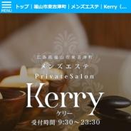 kerry(ケリー)