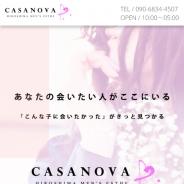 Casanova 広島店