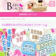 Baby Face(ベビーフェイス)