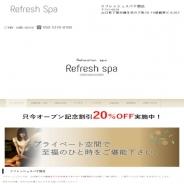 Refresh Spa(リフレッシュスパ)