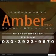 Amber(アンバー)