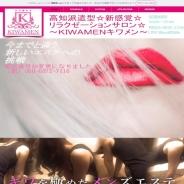 KIWAMEN(キワメン)