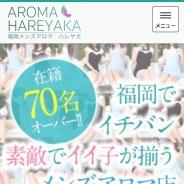 AROMA HAREYAKA(アロマハレヤカ)