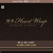 博多 Heart Wrap(ハートラップ)