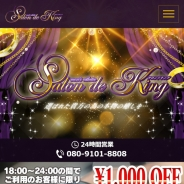 Salon de King