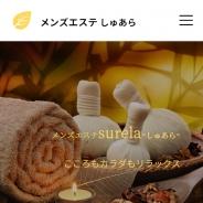 メンズエステ surela(しゅあら)