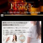 Flower(フラワー)