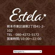 Estela(エステラ)