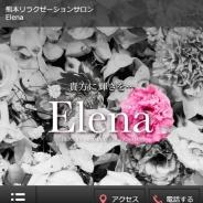 Elena(エレナ)